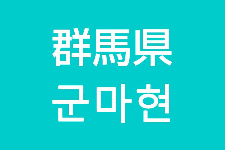 「群馬県」を韓国語では?私は群馬に住んでいます