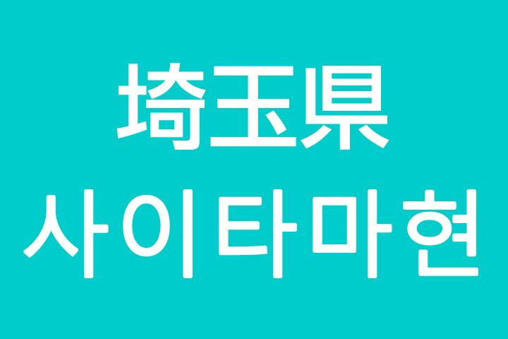 「埼玉県」を韓国語では?私は埼玉に住んでいます