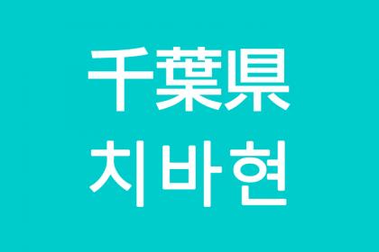 「千葉県」を韓国語では?私は千葉に住んでいます