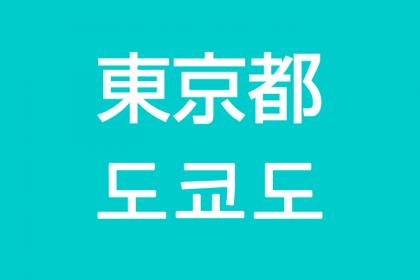 「東京都」を韓国語では?私は東京に住んでいます