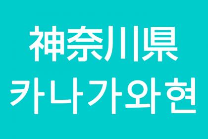 「神奈川県」を韓国語では?私は神奈川に住んでいます