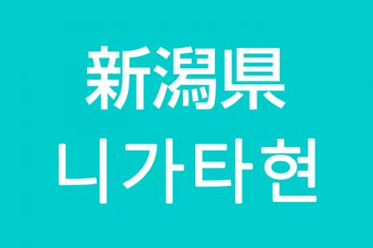 「新潟県」を韓国語では?私は新潟に住んでいます