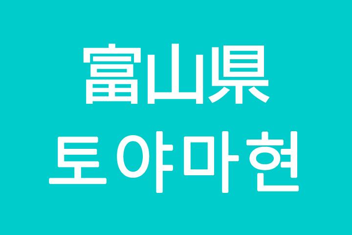 「富山県」を韓国語では?私は富山に住んでいます