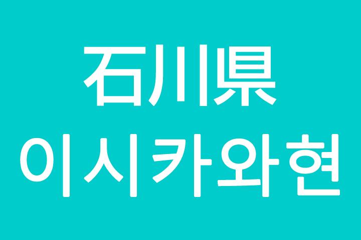 「石川県」を韓国語では?私は石川に住んでいます