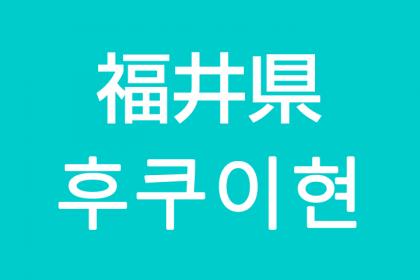 「福井県」を韓国語では?私は福井に住んでいます