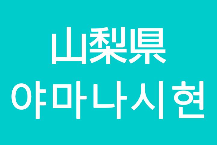 「山梨県」を韓国語では?私は山梨に住んでいます
