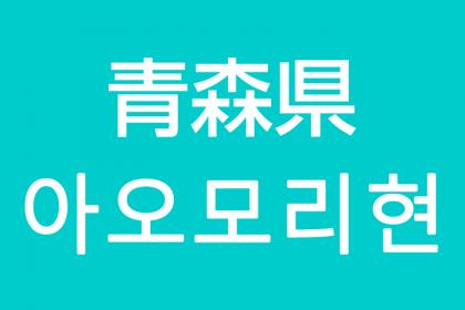 「青森県」を韓国語では?私は青森に住んでいます
