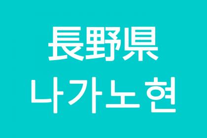 「長野県」を韓国語では?私は長野に住んでいます