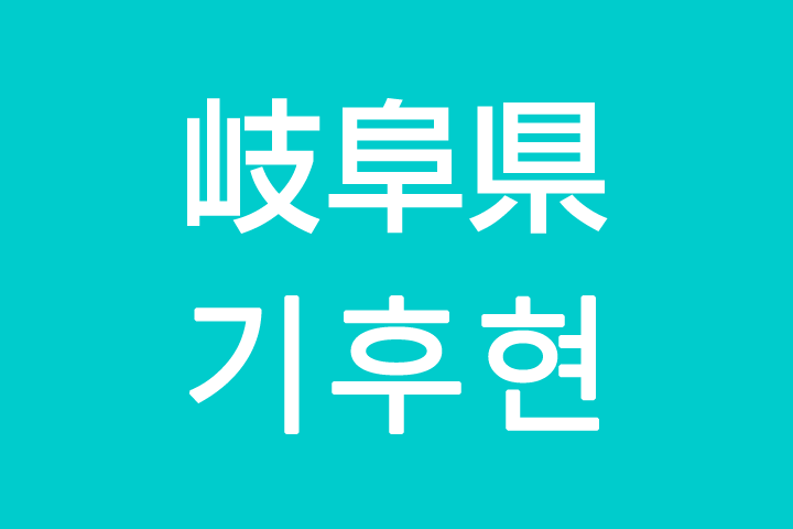 「岐阜県」を韓国語では?私は岐阜に住んでいます