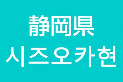 「静岡県」を韓国語では?私は静岡に住んでいます