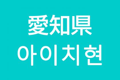「愛知県」を韓国語では?私は愛知に住んでいます