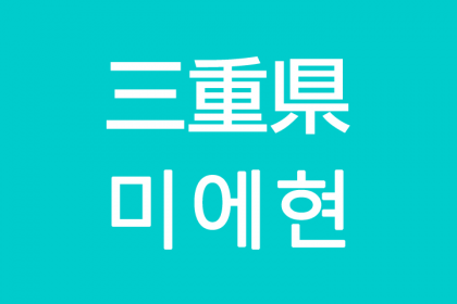 「三重県」を韓国語では?私は三重に住んでいます
