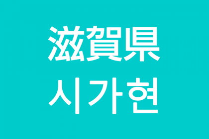 「滋賀県」を韓国語では?私は滋賀に住んでいます