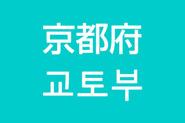 「京都府」を韓国語では?私は京都に住んでいます