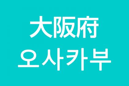「大阪府」を韓国語では?私は大阪に住んでいます
