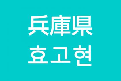 「兵庫県」を韓国語では?私は兵庫に住んでいます