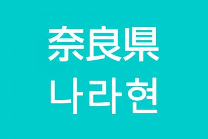 「奈良県」を韓国語では?私は奈良に住んでいます