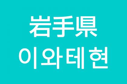 「岩手県」を韓国語では?私は岩手に住んでいます
