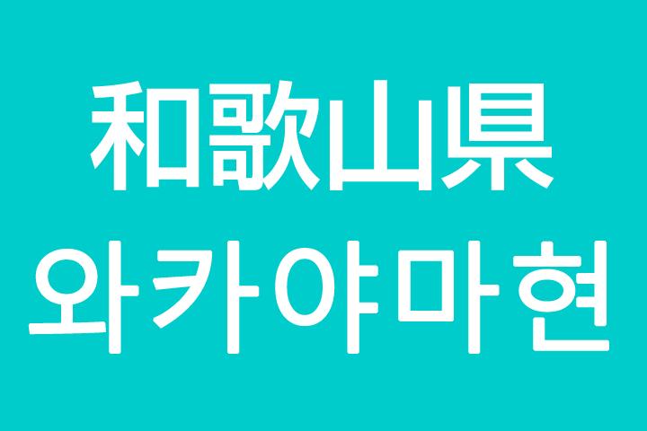 「和歌山県」を韓国語では?私は和歌山に住んでいます