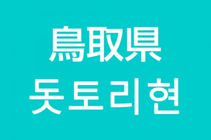 「鳥取県」を韓国語では?私は鳥取に住んでいます
