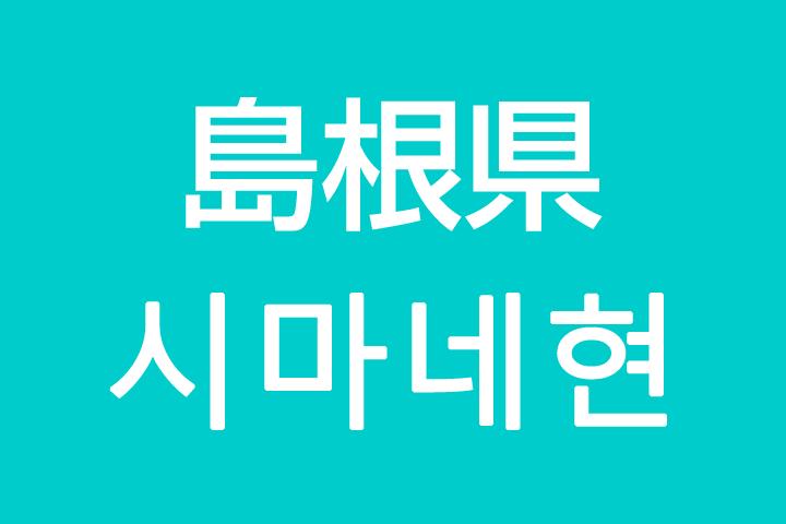 「島根県」を韓国語では?私は島根に住んでいます