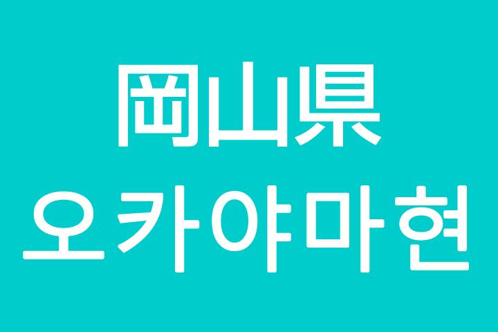 「岡山県」を韓国語では?私は岡山に住んでいます