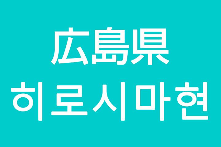 「広島県」を韓国語では?私は広島に住んでいます