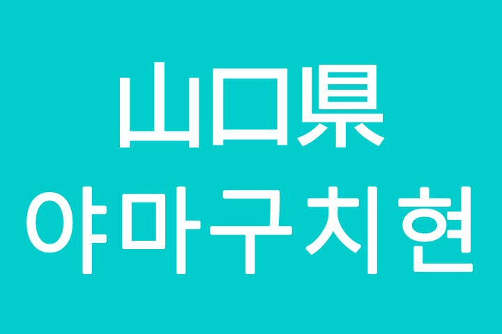 「山口県」を韓国語では?私は山口に住んでいます