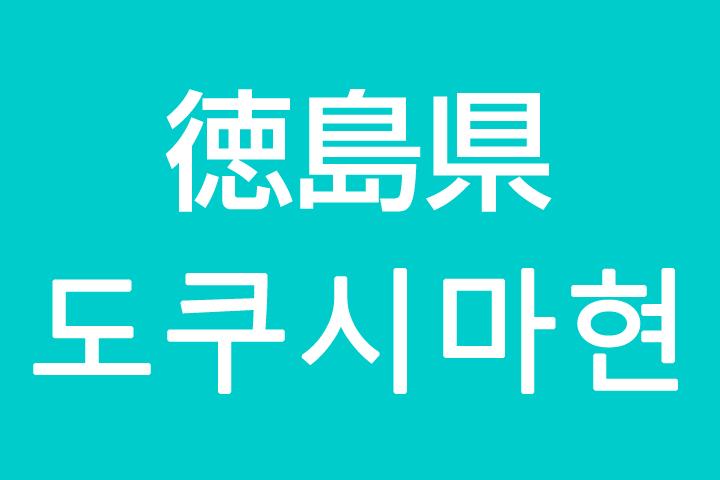 「徳島県」を韓国語では?私は徳島に住んでいます