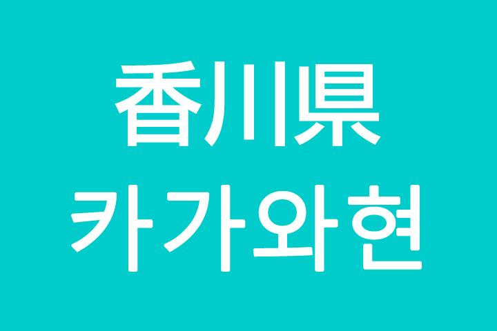 「香川県」を韓国語では?私は香川に住んでいます
