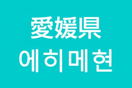 「愛媛県」を韓国語では?私は愛媛に住んでいます