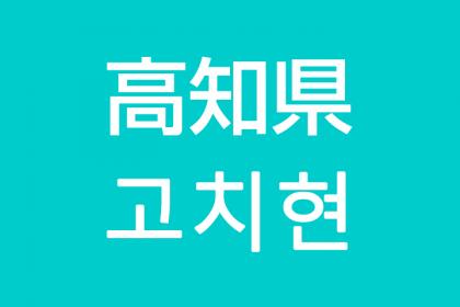 「高知県」を韓国語では?私は高知に住んでいます