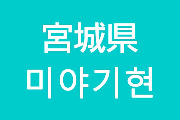 「宮城県」を韓国語では?私は宮城に住んでいます