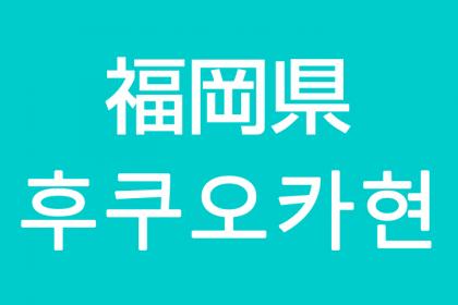 「福岡県」を韓国語では?私は福岡に住んでいます
