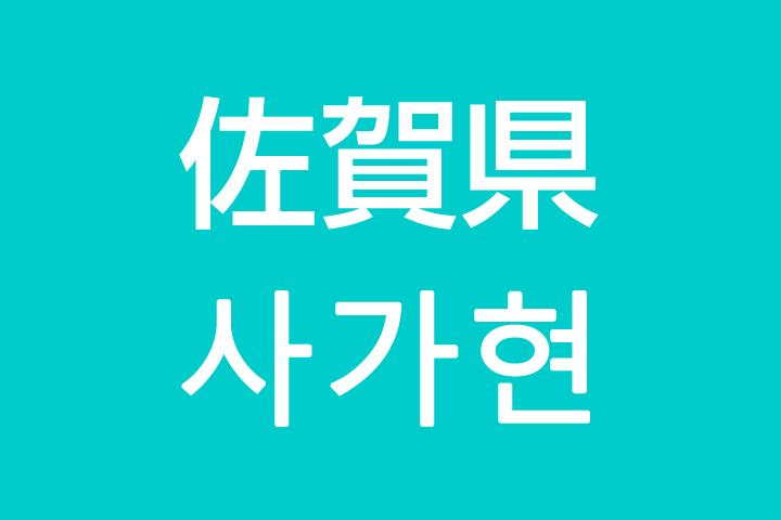 「佐賀県」を韓国語では?私は佐賀に住んでいます