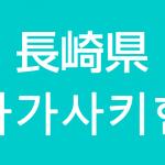 「長崎県」を韓国語では?私は長崎に住んでいます