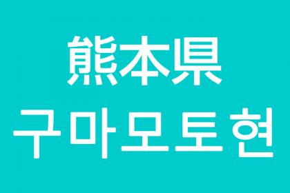 「熊本県」を韓国語では?私は熊本に住んでいます