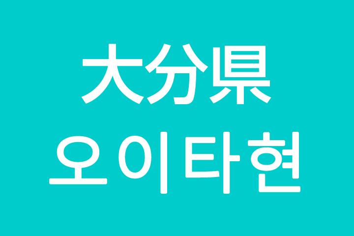 「大分県」を韓国語では?私は大分に住んでいます