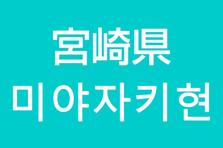 「宮崎県」を韓国語では?私は宮崎に住んでいます