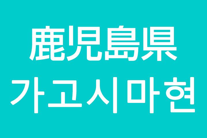 「鹿児島県」を韓国語では?私は鹿児島に住んでいます
