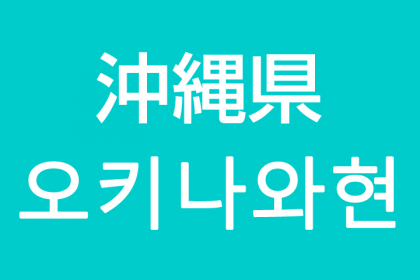 「沖縄県」を韓国語では?私は沖縄に住んでいます
