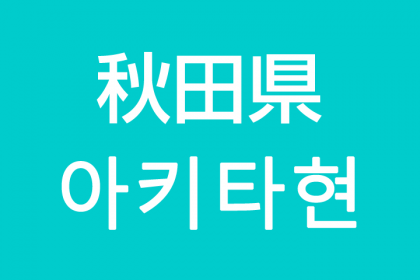 「秋田県」を韓国語では?私は秋田に住んでいます