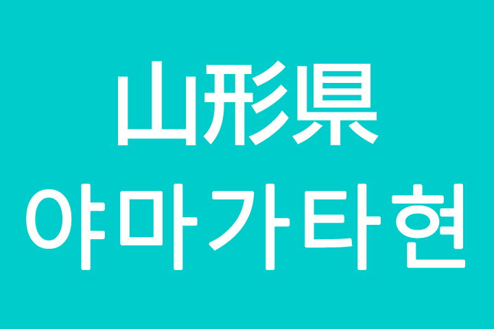 「山形県」を韓国語では?私は山形に住んでいます