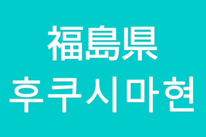「福島県」を韓国語では?私は福島に住んでいます