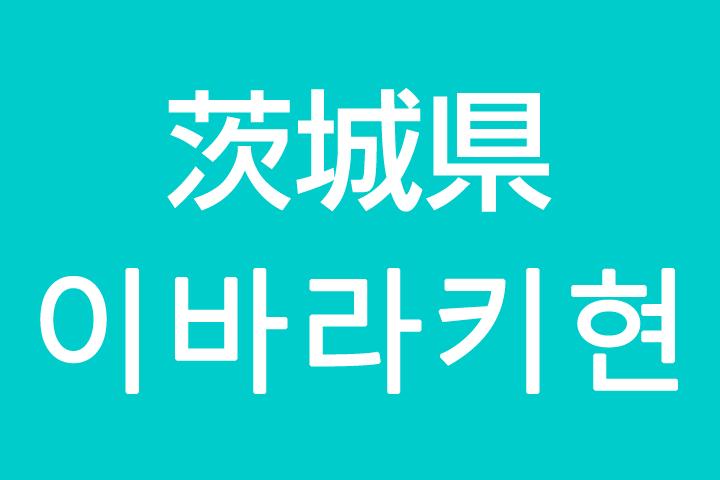 「茨城県」を韓国語では?私は茨城に住んでいます