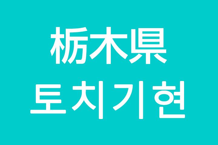 「栃木県」を韓国語では?私は栃木に住んでいます