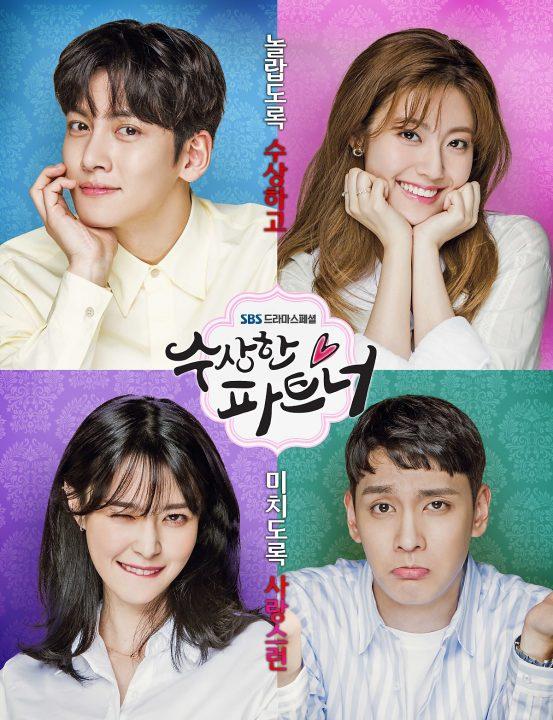 チ・チャンウク&ナム・ジヒョン主演の「怪しいパートナー」- 2017年おすすめ韓国ドラマ