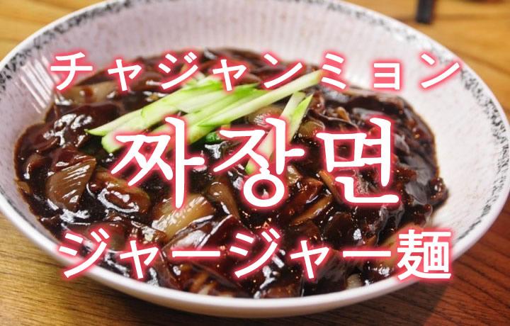 「ジャージャー麺(ジャジャンメン)」を韓国語では?美味しいジャジャン麺が食べたい!