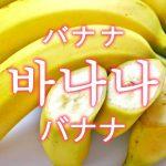 「バナナ」を韓国語では?果物のバナナが好きです
