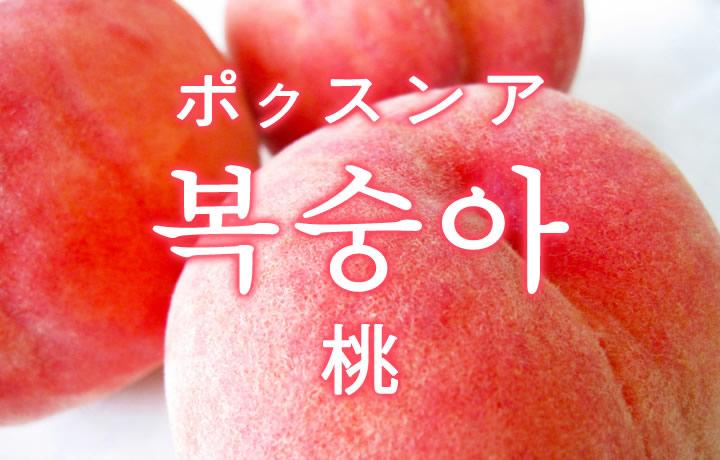 「桃(もも)」を韓国語では?果物の桃が好きです